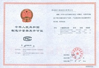 Measuring Apparatus License
